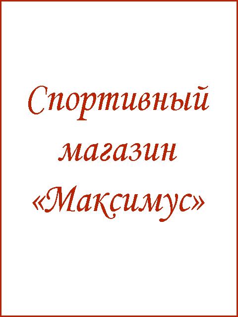 27443adc5d0da8 Вінниця, спортивний магазин Максимус, одяг, спорт товари, тренажери ...