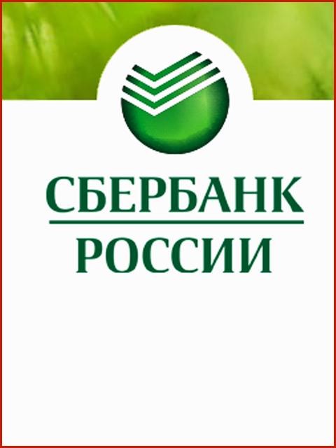 Сбербанк россии официальный сайт руководство