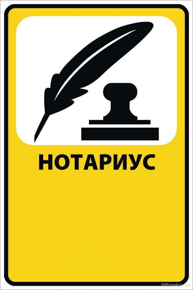 reklamno-informacionnyj-znak-notarius.jpg